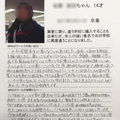 Kちゃん (14才)