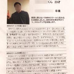 Nくん(23歳)