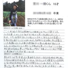 Mくん(16才)