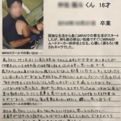 Yくん(16才)