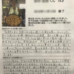 Oくん(19才)