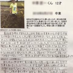 Dくん(12才)