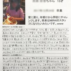 Rちゃん(13才)