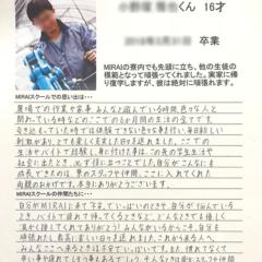 M君(16才)