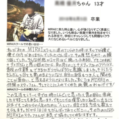 Aちゃん(13才)