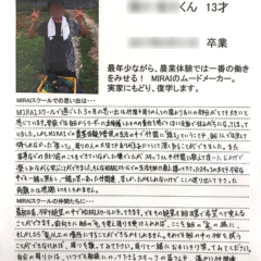 Tくん(13才)